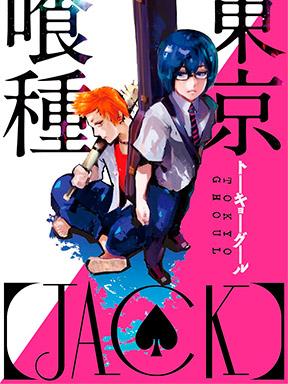 Манга Токийский гуль Джек