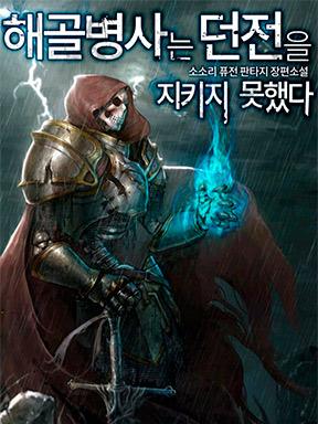 Манга Воин-скелет не смог удержать подземелье
